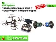 Профессиональный ремонт гироскутеров,  квадрокоптеров. Низкие цены.